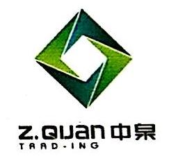河北中泉商贸有限公司 最新采购和商业信息