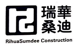 深圳市瑞华桑迪建筑劳务分包有限公司