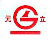 台州和丰物资贸易有限公司