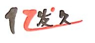 安徽省亿久发科技发展有限公司 最新采购和商业信息