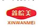 安徽省皖美食品有限公司