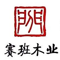 杭州赛班木业有限公司 最新采购和商业信息