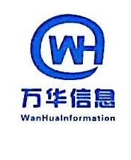 深圳市万华信息科技有限公司
