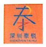 深圳市泰锐电气设备有限公司 最新采购和商业信息
