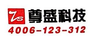青岛尊盛软件技术有限公司 最新采购和商业信息