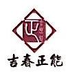 湖南吉春正能商贸有限公司 最新采购和商业信息