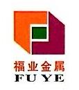 东莞市福业金属材料有限公司 最新采购和商业信息