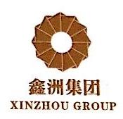 鑫洲控股集团有限公司 最新采购和商业信息