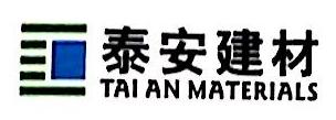 湛江泰安建筑材料有限公司 最新采购和商业信息