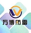 济南万博防雷技术有限公司 最新采购和商业信息