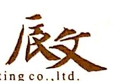 重庆辰文置业顾问有限公司