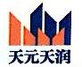 北京天元天润投资有限公司 最新采购和商业信息