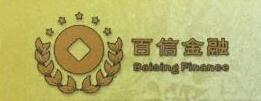 潮州市百信投资信息咨询有限公司 最新采购和商业信息