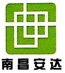 南昌安达安全技术咨询有限公司 最新采购和商业信息
