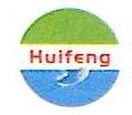 惠州市兴汇丰文具有限公司 最新采购和商业信息