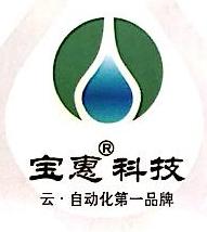 宝惠自动化科技(上海)有限公司