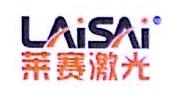 江苏莱赛激光装备有限公司 最新采购和商业信息
