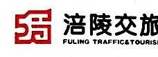重庆市涪陵区恒达交通资产经营管理有限公司 最新采购和商业信息