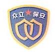 宁波市众立保安服务有限公司 最新采购和商业信息