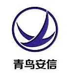 深圳市青鸟安信科技发展有限公司 最新采购和商业信息