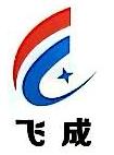 重庆飞成精密模具制造有限公司 最新采购和商业信息