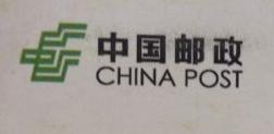 中国邮政集团公司山东省宁津县分公司 最新采购和商业信息