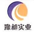 上海豫昶实业有限公司