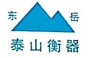 山东泰安东岳泰山衡器有限公司 最新采购和商业信息