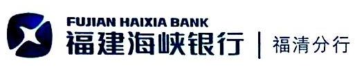 福建海峡银行股份有限公司福清分行 最新采购和商业信息