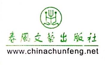 春风文艺出版社有限责任公司 最新采购和商业信息