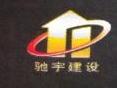 海南驰宇建设有限公司 最新采购和商业信息