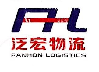 深圳市泛宏物流有限公司 最新采购和商业信息