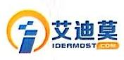 福州艾迪莫网络科技有限公司 最新采购和商业信息
