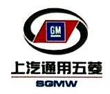 汉中五菱汽车销售服务有限公司