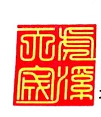 深圳市虎溪天宬文化产业发展有限公司南宁分公司