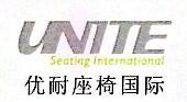 江门市优耐家具有限公司 最新采购和商业信息