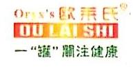 广东欧莱氏生物科技有限公司 最新采购和商业信息