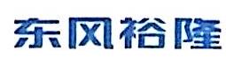 东风裕隆汽车有限公司 最新采购和商业信息