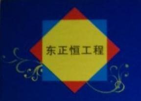 广州市东正恒工程技术有限公司