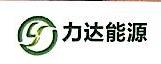 深圳市劲力达能源科技有限公司 最新采购和商业信息