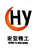 福鼎市宏亚机车部件有限公司 最新采购和商业信息