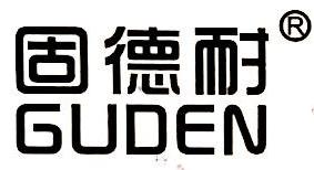 中山市固德耐灯饰厂 最新采购和商业信息