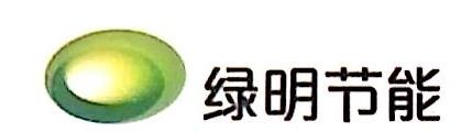 山东绿明节能投资有限公司 最新采购和商业信息