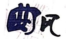 深圳市曲风文化传播有限公司 最新采购和商业信息
