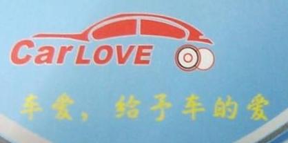 广州车爱贸易有限公司 最新采购和商业信息