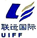 福建联运国际货运代理有限公司