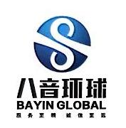 八音环球国际文化传播(北京)有限公司 最新采购和商业信息