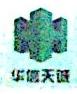 长春华信天诚科技有限公司 最新采购和商业信息