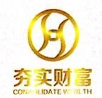 湖南夯实财富管理有限公司 最新采购和商业信息
