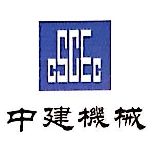 中建二局洛阳机械有限公司